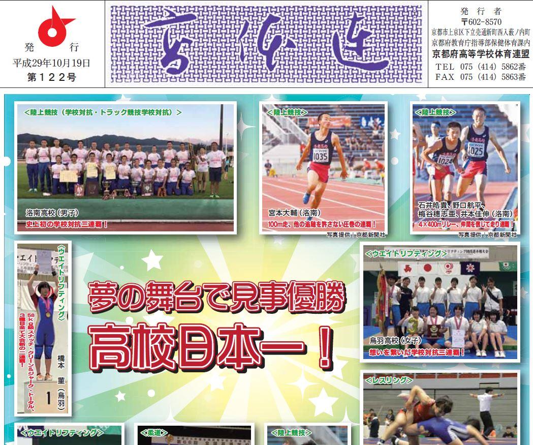高体連新聞122号を発行しました。