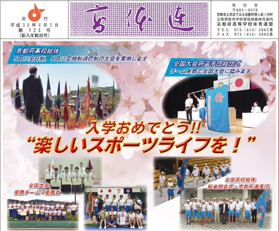 高体連新聞123号を発行しました。