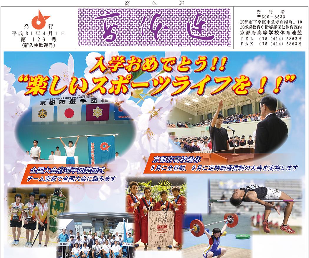 高体連新聞(新入生歓迎号)を発行しました。