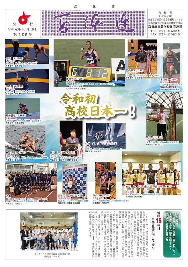 高体連新聞128号を発行しました。