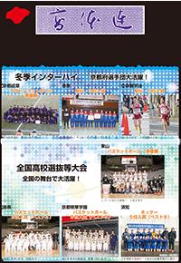 高体連新聞130号を発行しました。
